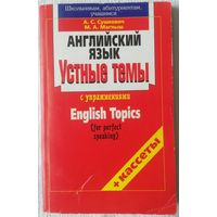Английский язык. Устные темы с упражнениями