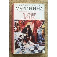 Маринина Я умер вчера книга Б/У