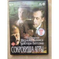 DVD ШЕРЛОК ХОЛМС (ЛИЦЕНЗИЯ) 3 ДИСКА