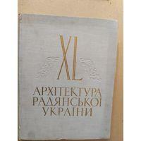 Архитектура Украины\014