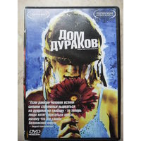 DVD ДОМ ДУРАКОВ (ЛИЦЕНЗИЯ)