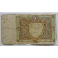 50 злотых 1929 года 5648011.