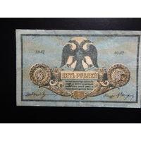Россия 5 рублей 1918 г Деникин в.з.вензель
