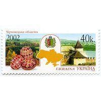 Украина - регионы и административные центры. Черновицкая область 2002**