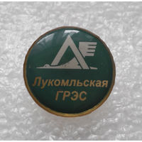 Знак. Лукомольская ГРЭС #0138