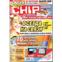 Chip #1-2010 + DVD
