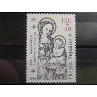 Украина 1994 Фонд милосердия** Михель-1,0 евро