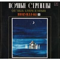 """LP Ночные серенады - Фестиваль камерной музыки """"Пицунда-85"""" (пластинка 2) (1986)"""