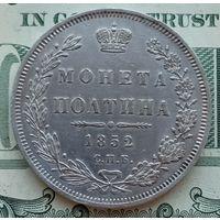 """Монета ПОЛТИНА 1852 года, монетный двор """"СПБ ПА"""". Состояние!"""