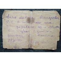 Справка об эвакуации из Минска.1944 г.