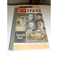 ЖЗЛ Народные мастера автор -Анатолий Рогов