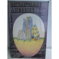Г.Мелвилл. Энкантадас, или Очарованные острова. Дневник путешествия в Европу и Левант