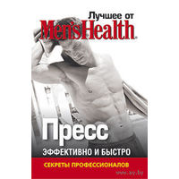 """Лучшее от """"Men's Health"""". Пресс"""