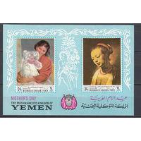 Живопись. Йемен. 1968. 1 блок б/з. Michel N бл72 (10,0 е)