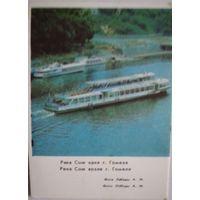 Календарик. Река Сож. 1983