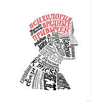 Психология вредных привычек. Ричард О Коннор