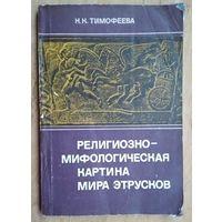 Тимофеева Н.К. Религиозно-мифологическая картина мира этрусков