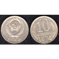 10 копеек 1974