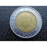 Италия 500 лир 1994г.  500 лет со дня рождения Луки Пачоли.