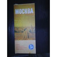 Москва. Схема транспорта. 1980.