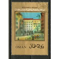 Оман. Гашеная. Лот-1