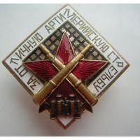 За отличную артиллерийскую стрельбу (СССР, 1940-50 гг.)