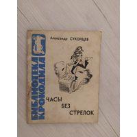 """Библиотека крокодила.""""Часы без стрелок"""" 1964.\16"""