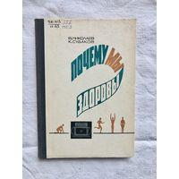 В.Николаев, К.Судаков Почему мы здоровы, 1971 Рисунки М.В.Турецкая