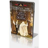 Любовь и смерть / Love and Death (Вуди Аллен / Woody Allen)  DVD5