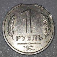1 рубль 1991 ЛМД Брак
