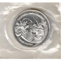 3 рубля 1992 750 лет Победе Александра Невского на Чудском озере пруф запайка