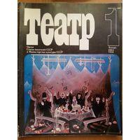 Журнал Театр Январь 1983 СССР