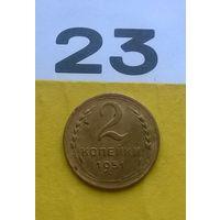 2 копейки 1951 года СССР. Монета пореже! Неплохая!