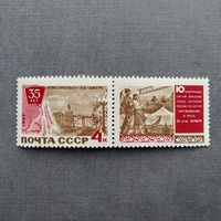 Марка СССР 1967 год. 35 лет Комсомольску-на-Амуре
