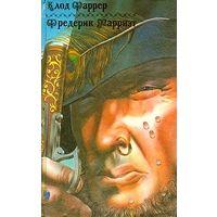 Клод Фаррер, Фредерик Марриэт. Тома-ягненок. Рыцарь свободного моря. Пират
