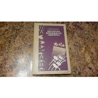 "История ансамбля ""Битлз"" - Т. Воробьева, изд. Музыка, 1990"