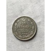 10 копеек 1869