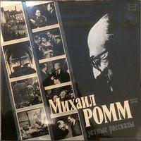 7LP Михаил Ромм - Устные рассказы  (1989-90)