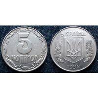 W: Украина 5 копеек 1992 (491)