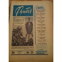 Еженедельник ФУТБОЛ  1960 номер - 23 первый год издания