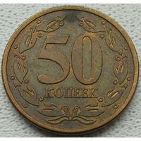 Приднестровье 50 копеек 2005 магнит
