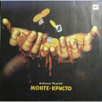 "Александр Градский ""Монте-Кристо"""