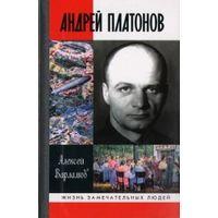 Варламов А. Андрей Платонов. Серия: Жизнь замечательных людей