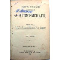А.Писемский Полное соб. соч... Т.5, 1910