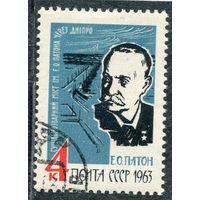 СССР 1963.. Е.Патон