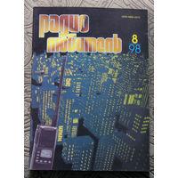 Радиолюбитель номер 8 1998