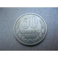 50 копеек 1979 г. СССР.