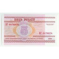 Беларусь 5 рублей 2000 год, серия ВГ, (почти РАДАР - 0 478874).