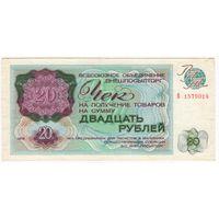 Чек ВНЕШПОСЫЛТОРГ 20 рублей 1976 Серия - Б 1579014 - ЕF+