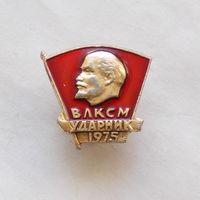 Знак Комсомольский ударник 1975